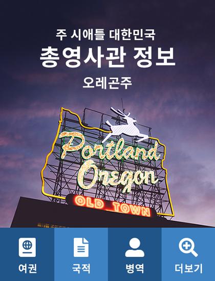 주 시애틀 대한민국 총영사관 정보 오레곤주
