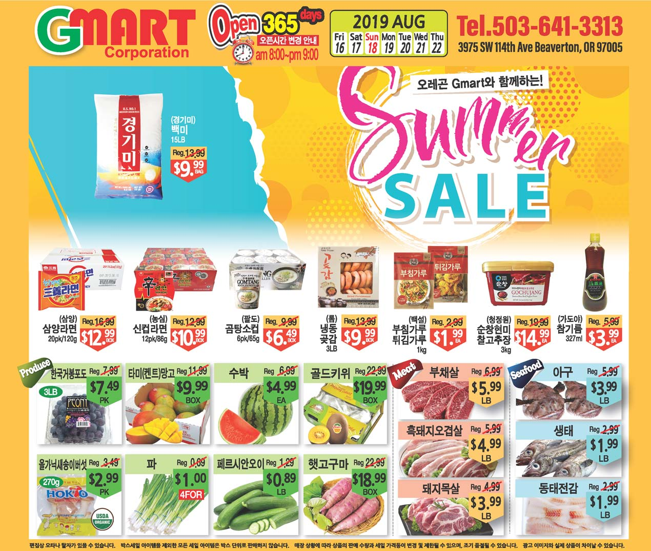 Gmart Portland - Beaverton 08-16-2019