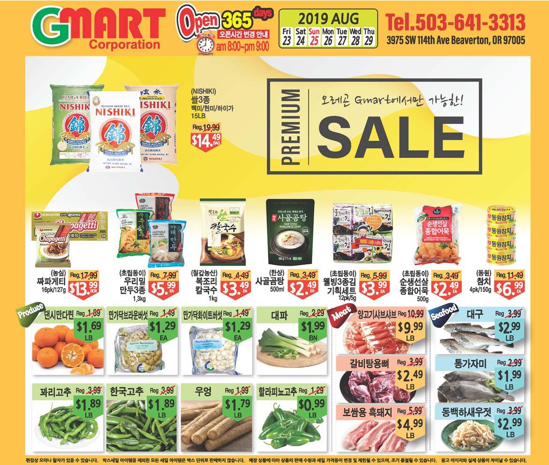 Gmart Portland - Beaverton 08-23-2019