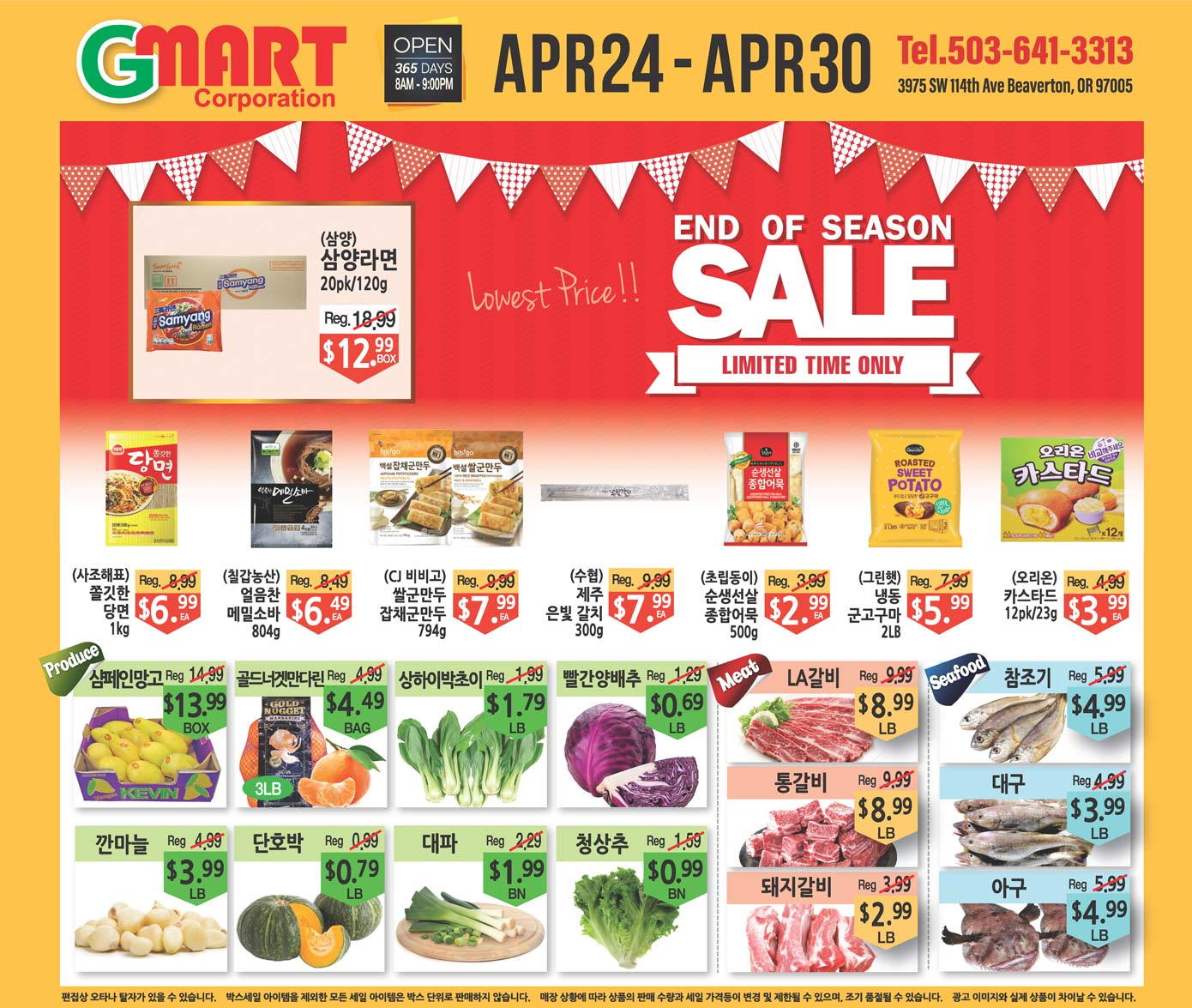 Gmart Portland Weekly Ad - Beaverton 04-24-2020