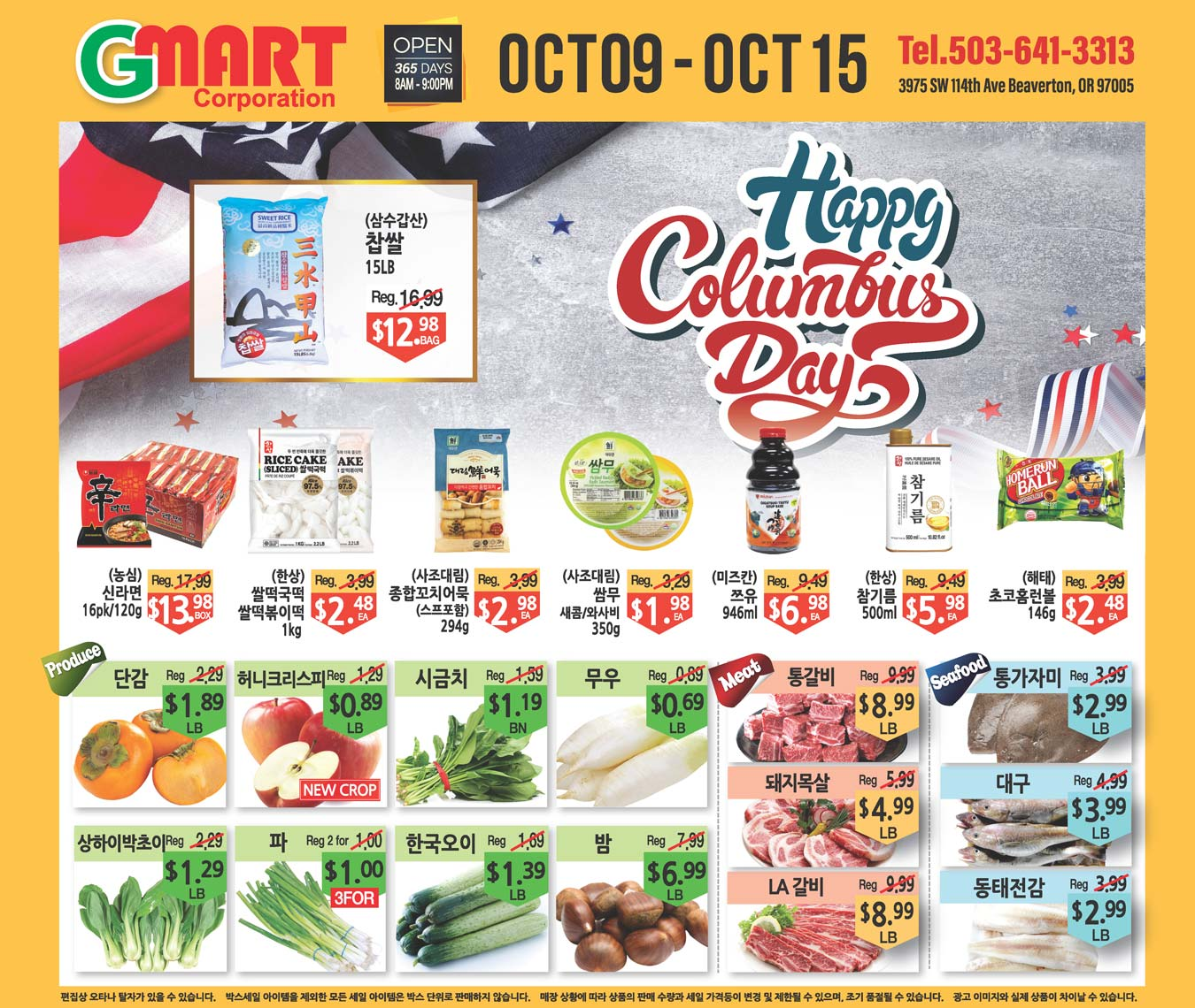 Gmart Portland Weekly Ad - Beaverton 10-09-2020