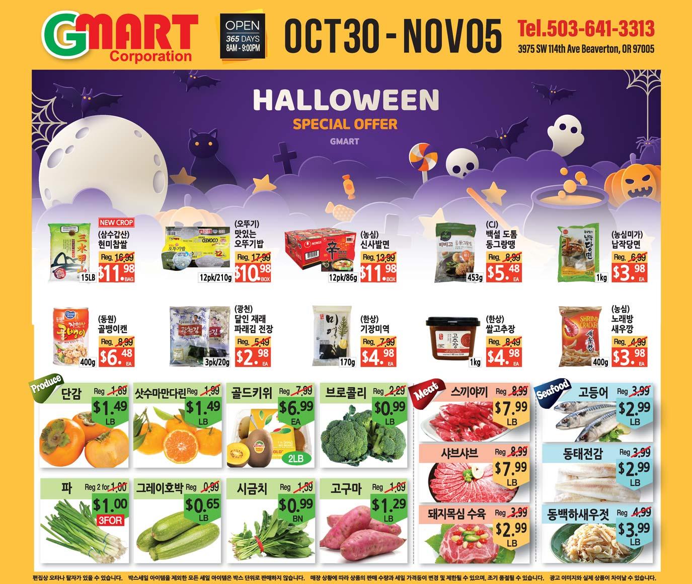Gmart Portland Weekly Ad - Beaverton 10-30-2020