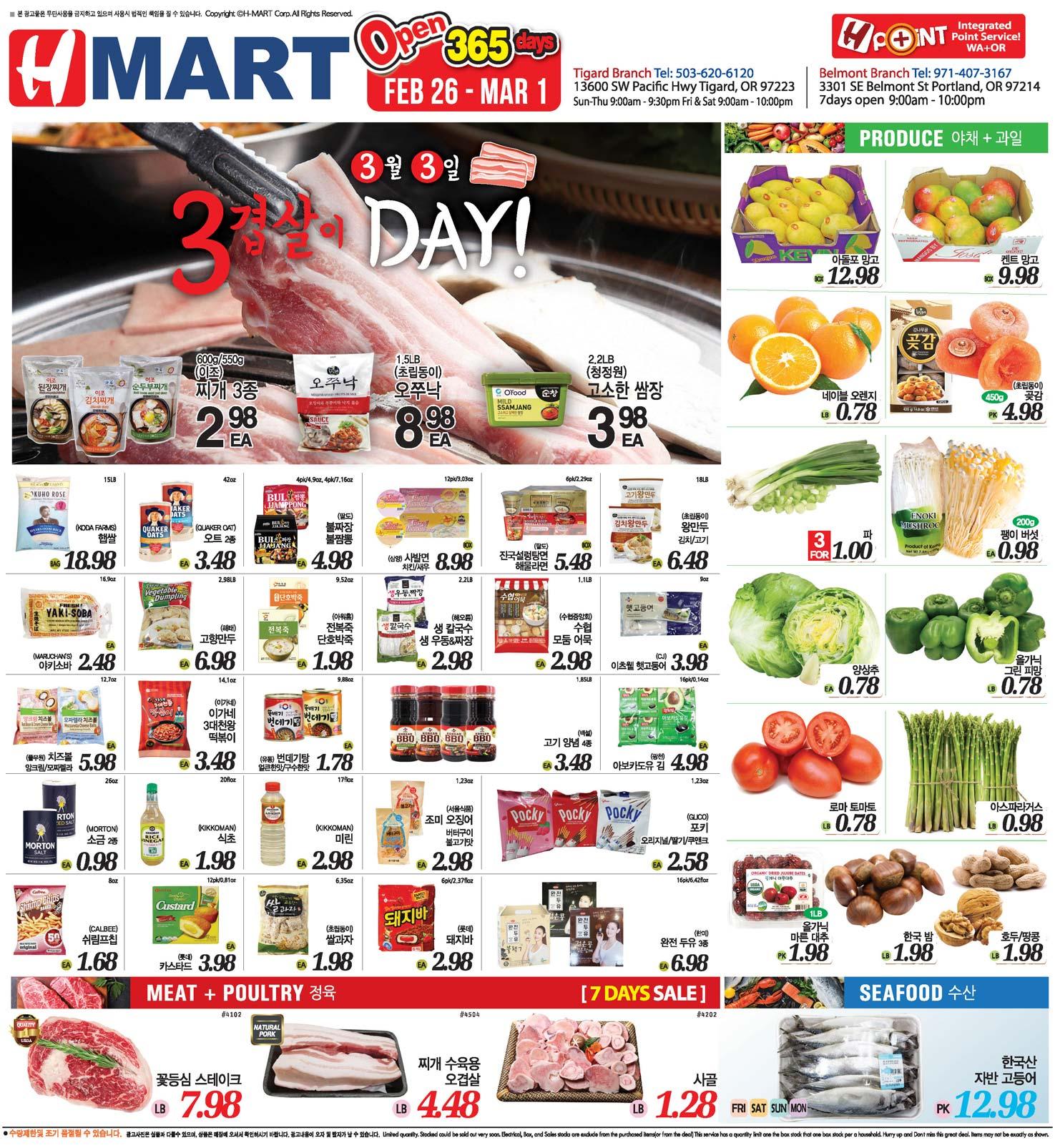 Hmart Portland Weekly Ad - Tigard 02-26-2021