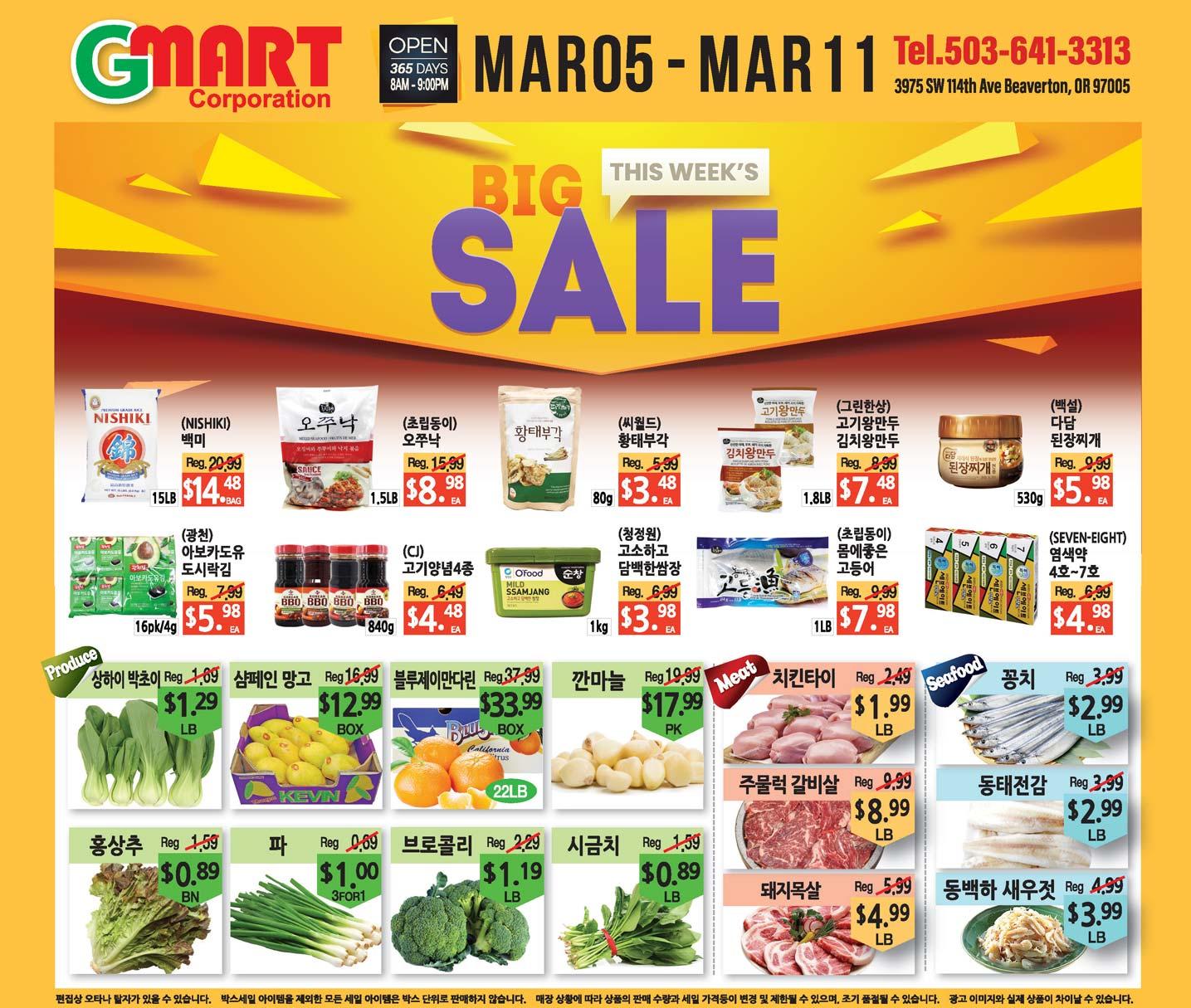 Gmart Portland Weekly Ad - Beaverton 03-05-2021