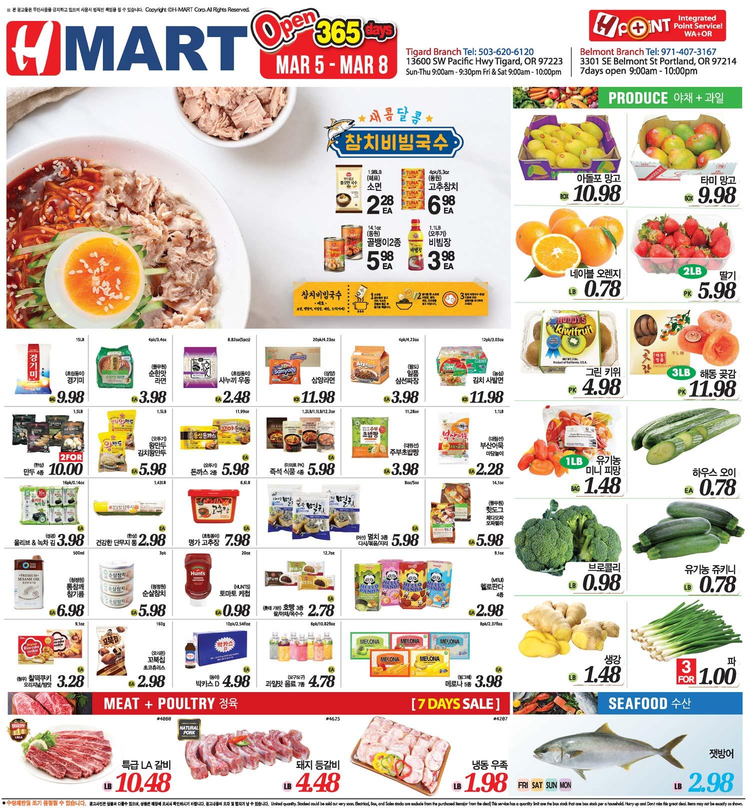 Hmart Portland Weekly Ad - Tigard 03-05-2021