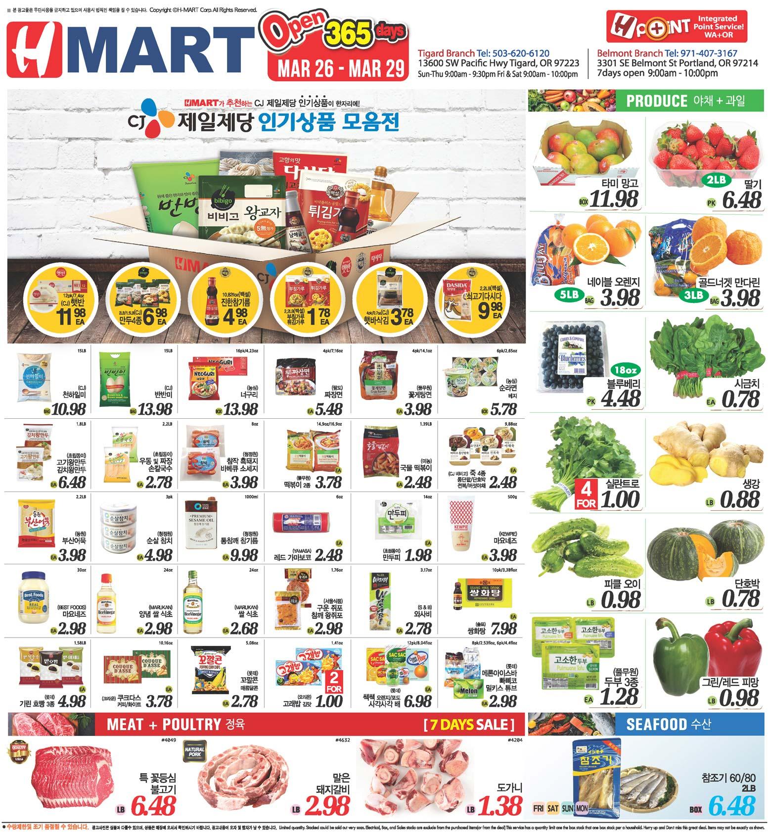 Hmart Portland Weekly Ad - Tigard 03-26-2021