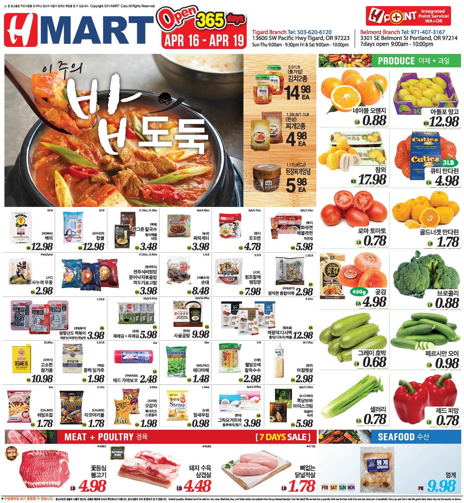 Hmart Portland Weekly Ad - Tigard 04-16-2021