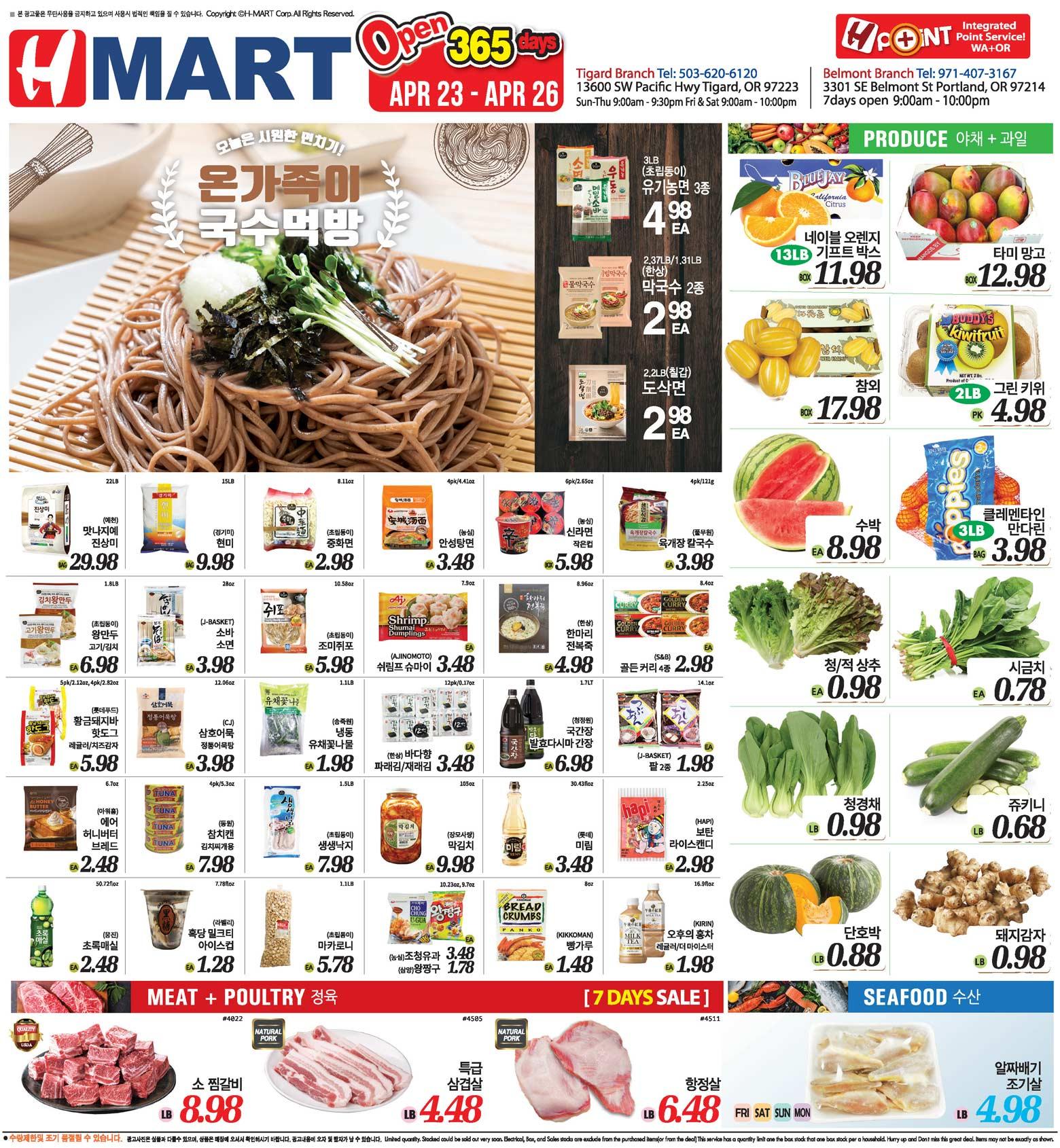 Hmart Portland Weekly Ad - Tigard 04-23-2021