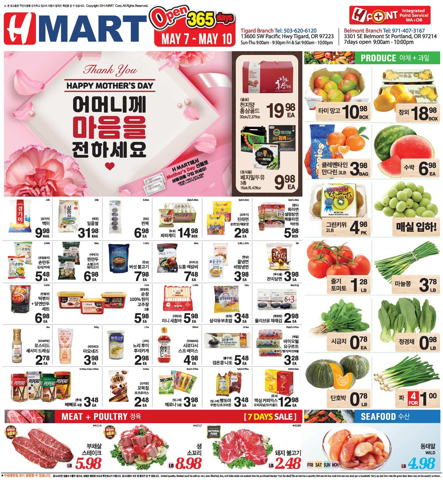 Hmart Portland Weekly Ad - Tigard 05-07-2021