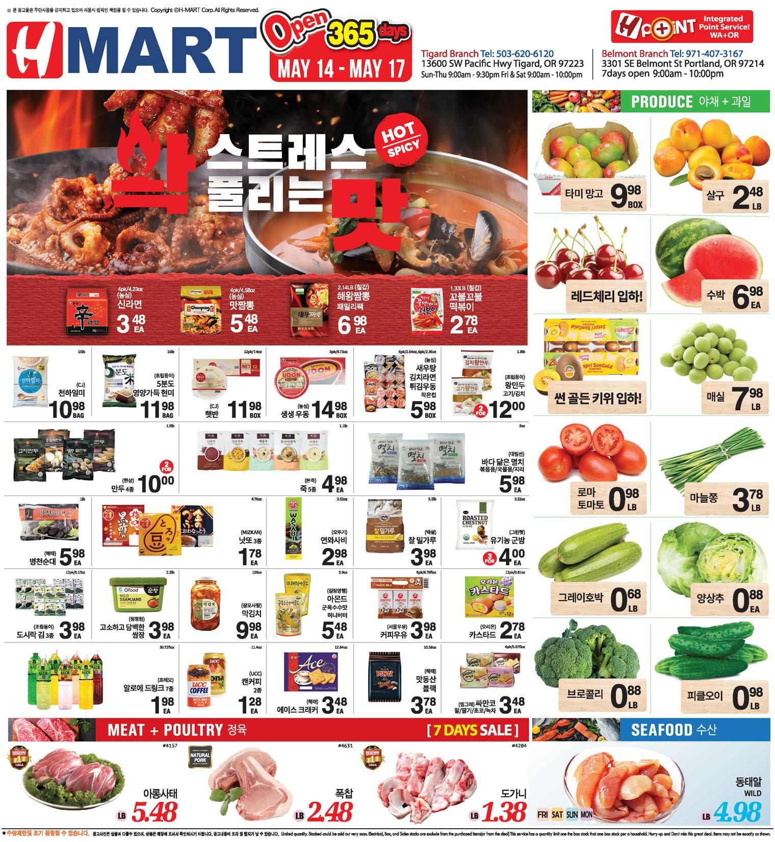 Hmart Portland Weekly Ad - Tigard 05-14-2021