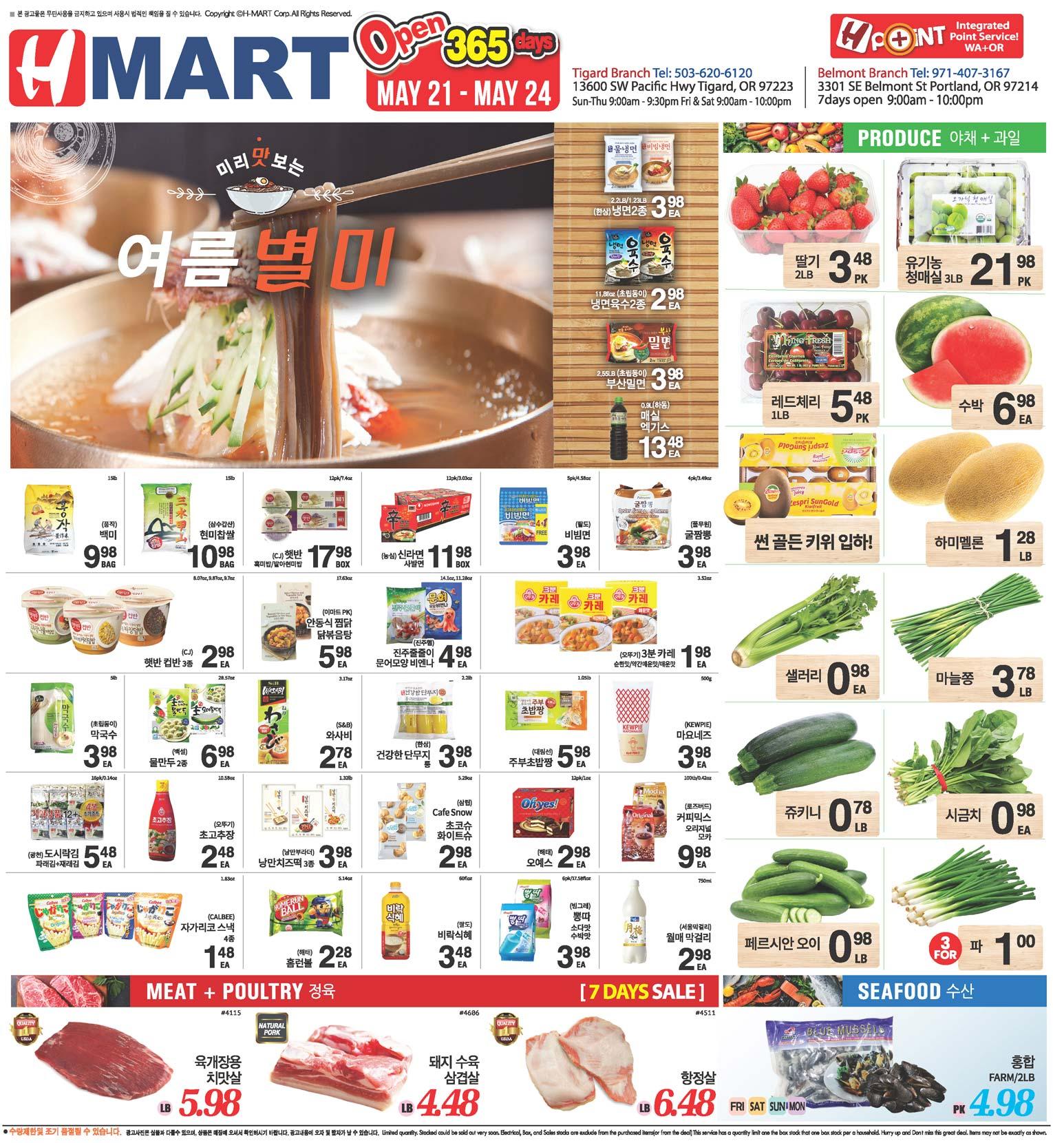 Hmart Portland Weekly Ad - Tigard 05-21-2021
