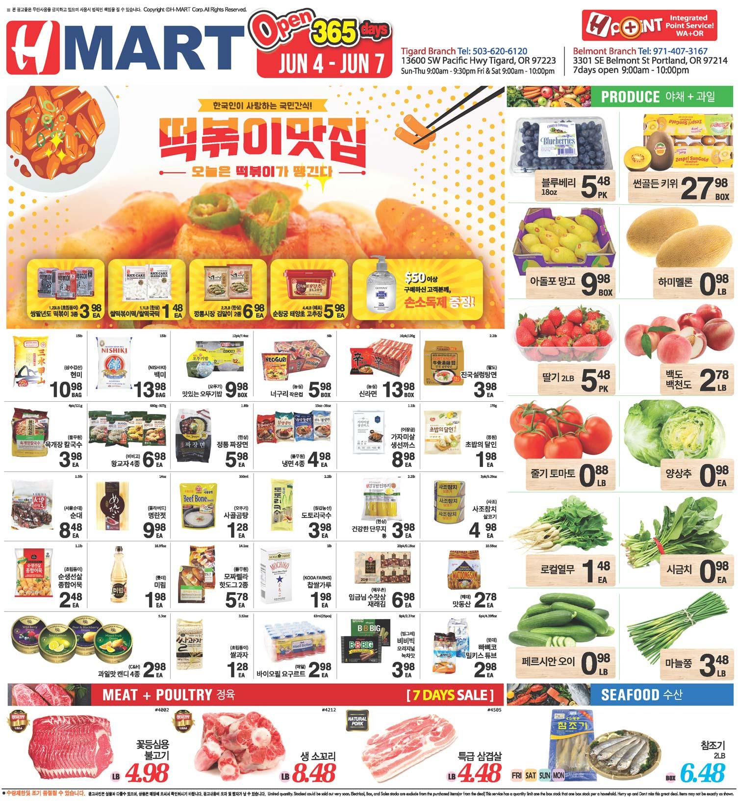 Hmart Portland Weekly Ad - Tigard 06-04-2021