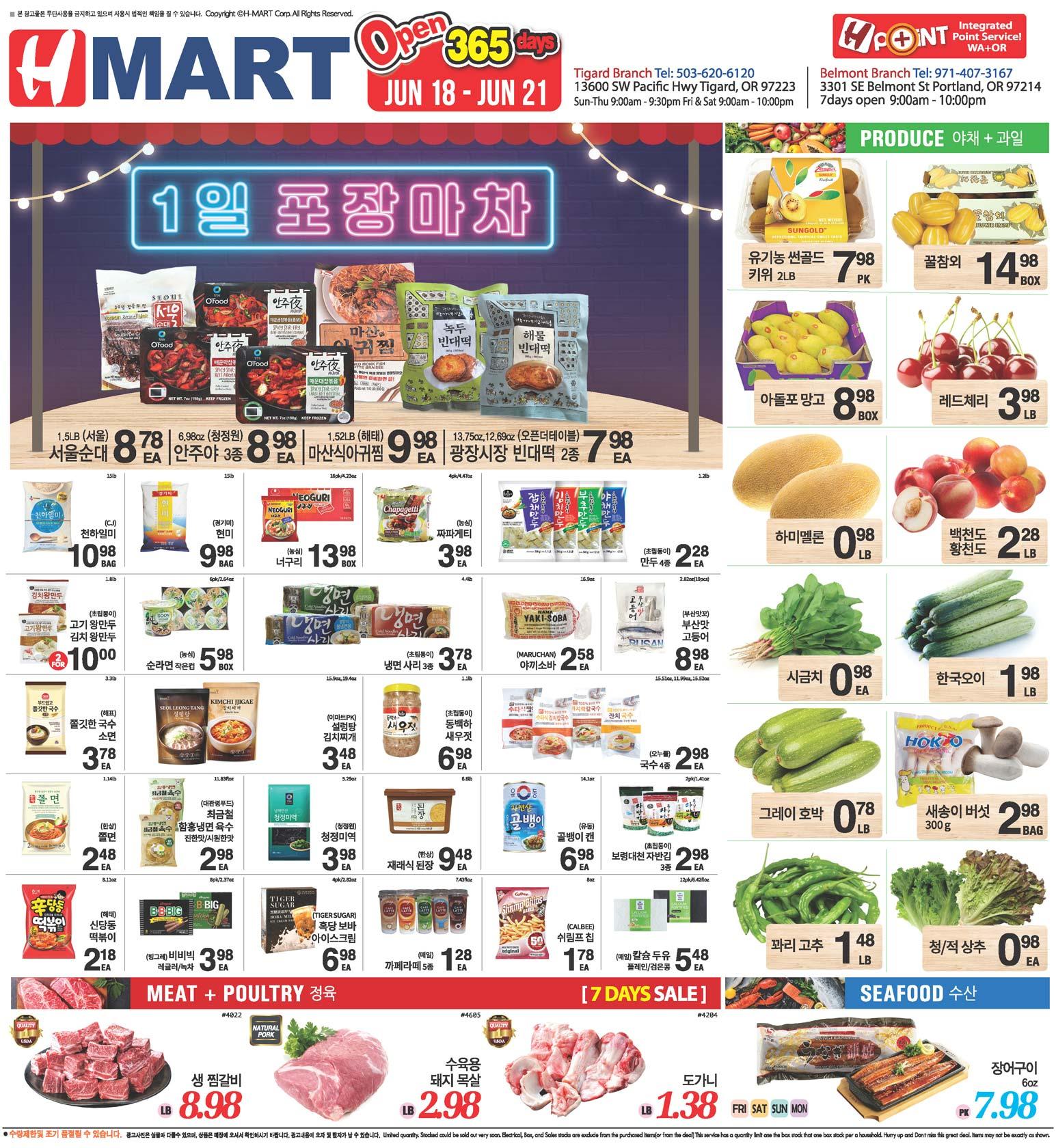 Hmart Portland Weekly Ad - Tigard 06-18-2021