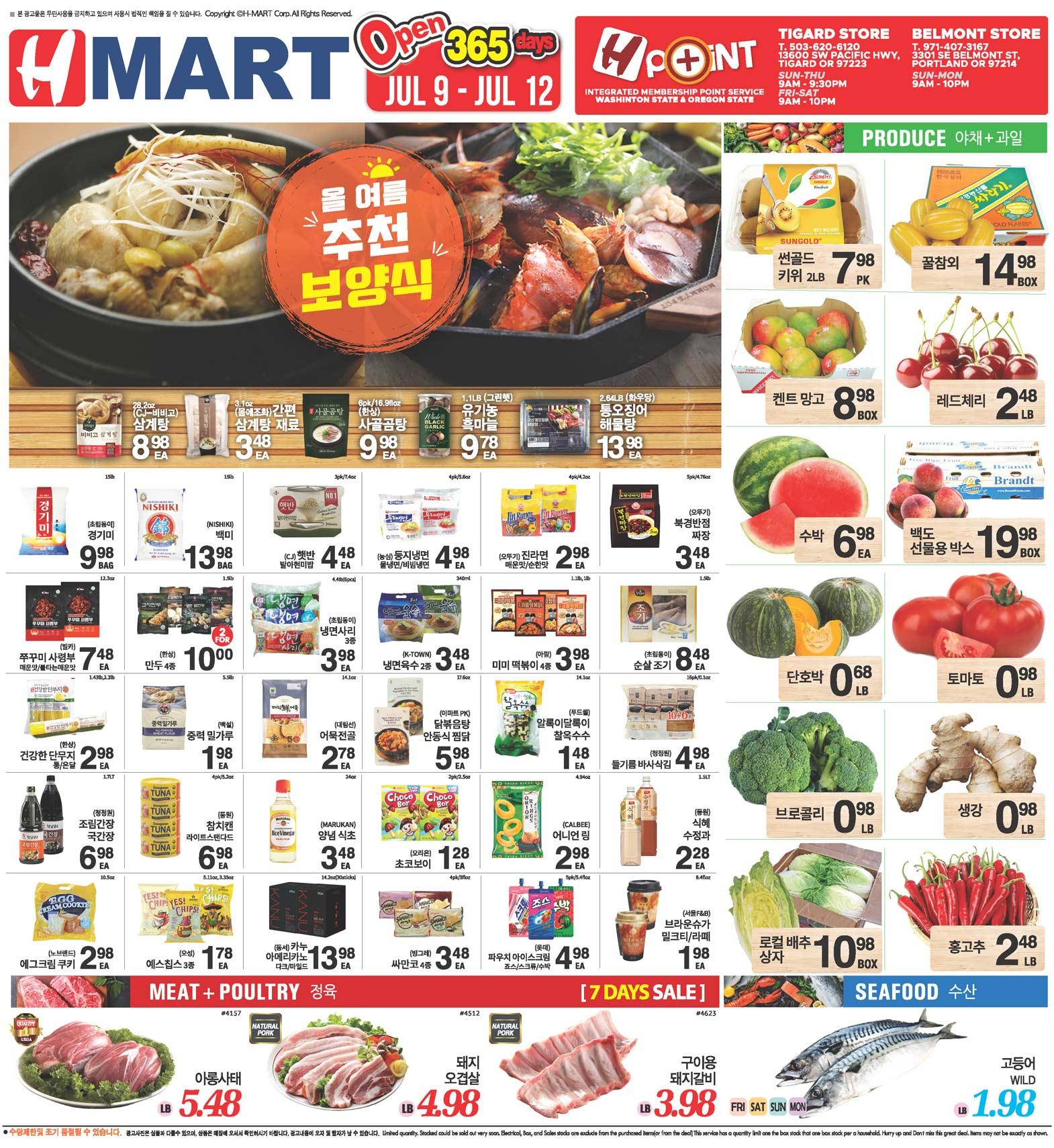 Hmart Portland Weekly Ad - Tigard 07-09-2021