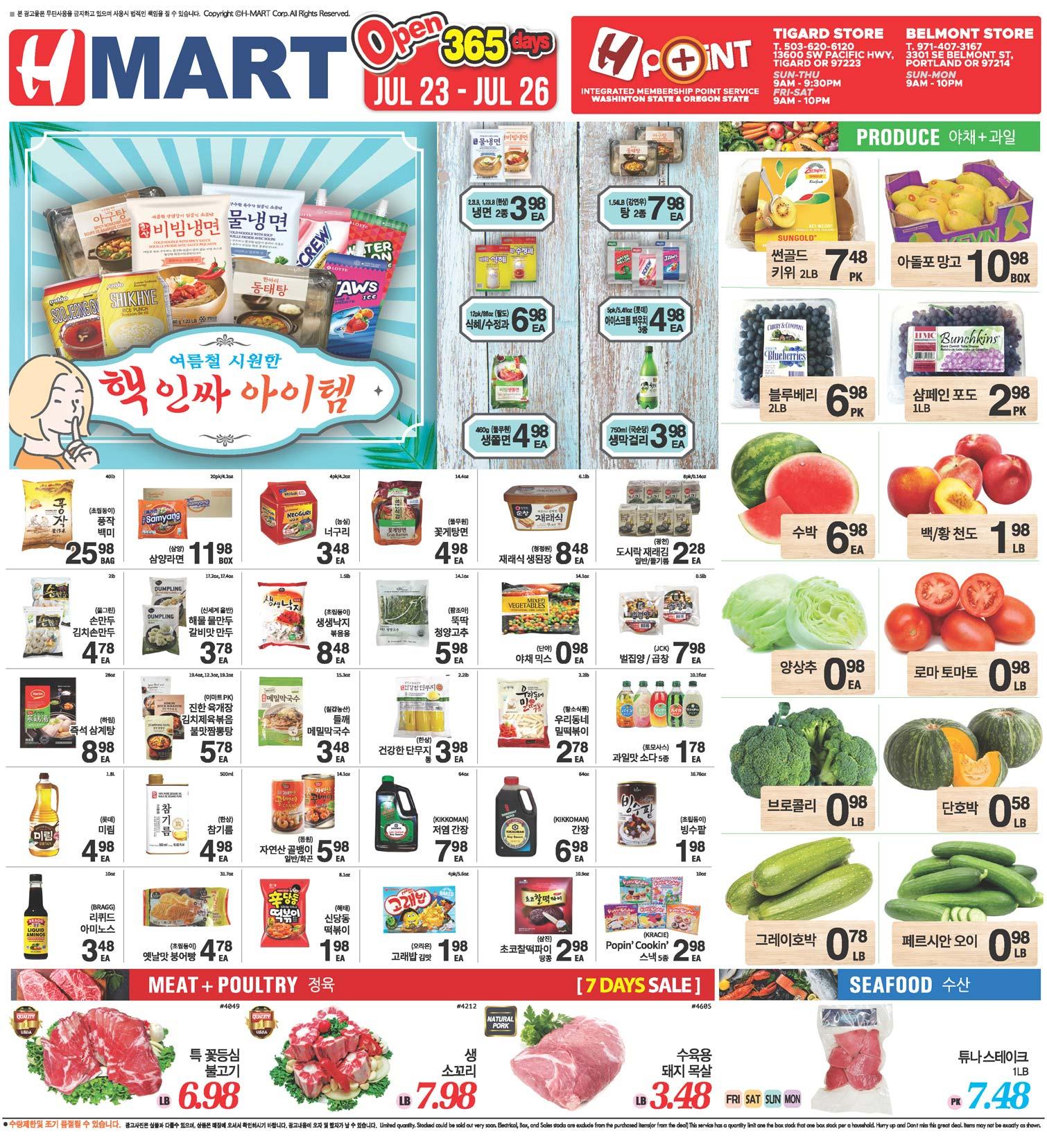 Hmart Portland Weekly Ad - Tigard 07-23-2021