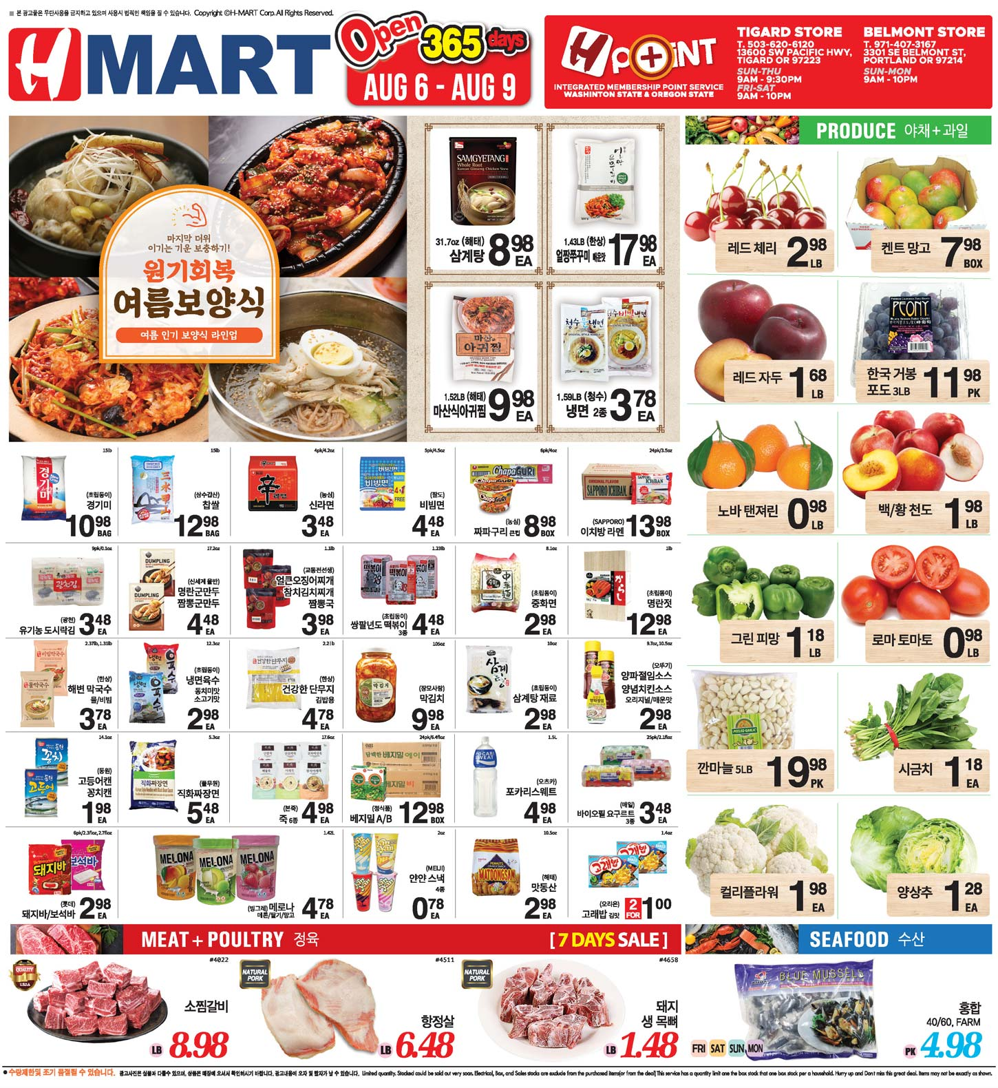 Hmart Portland Weekly Ad - Tigard 08-06-2021