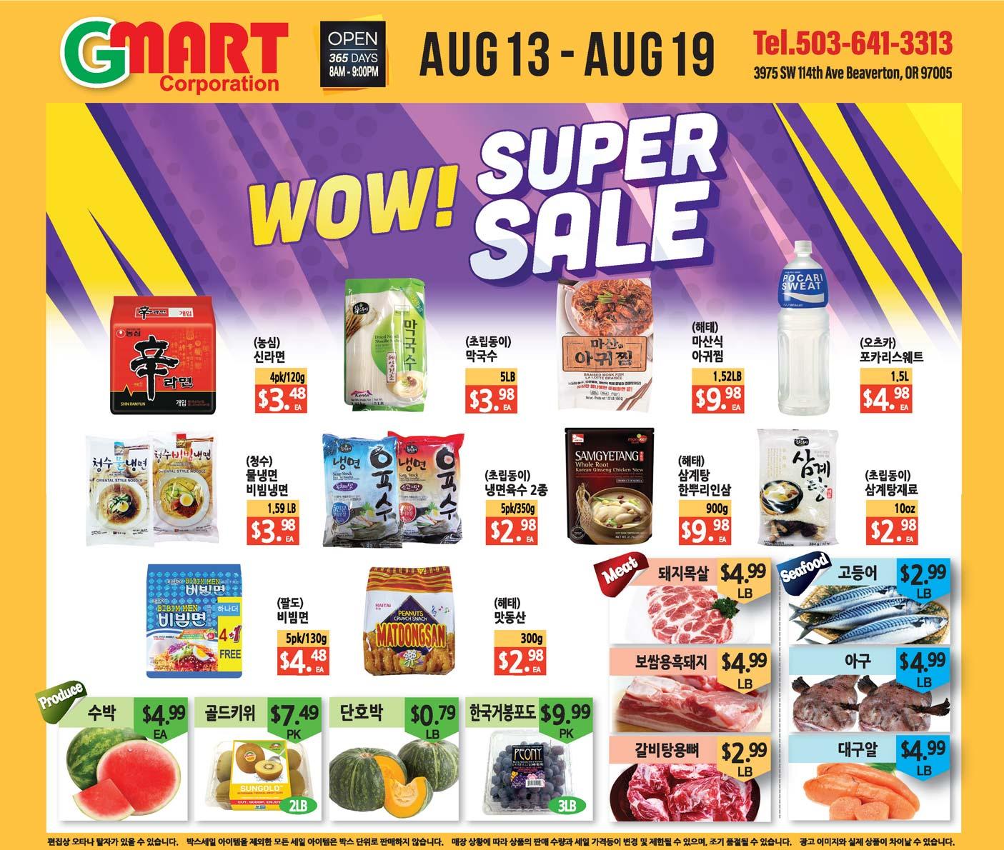 Gmart Portland Weekly Ad - Beaverton 08-13-2021